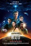 独立日:卷土重来 Independence Day: Resurgence