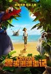 鲁滨逊漂流记 Robinson Crusoe