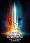星际迷航3:超越星辰 Star Trek Beyond