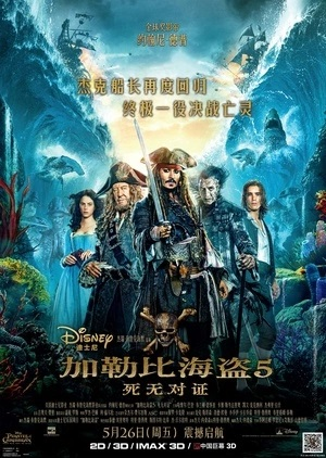 加勒比海盗5:死无对证 Pirates of the Caribbean: Dead Men Tell No Tales