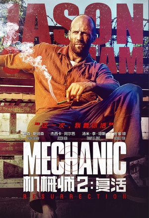 机械师2:复活 Mechanic: Resurrection