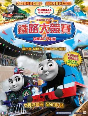 托马斯和朋友们:铁路大竞赛 Thomas & Friends: The Great Race
