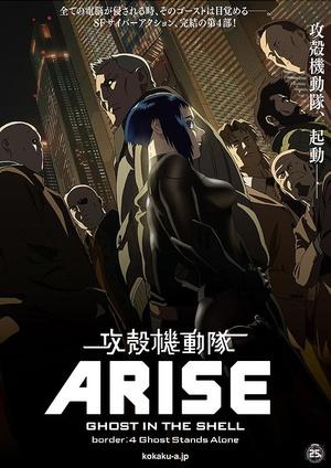 攻壳机动队:崛起4 攻殻機動隊ARISE border:4 Ghost Stands Alone