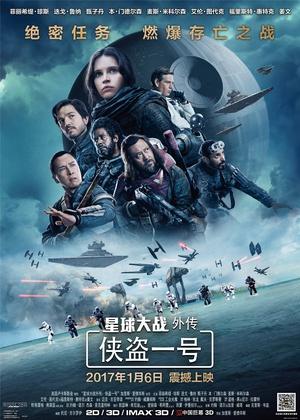 侠盗一号:星球大战外传 Rogue One: A Star Wars Story