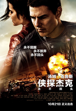 侠探杰克:永不回头 Jack Reacher: Never Go Back