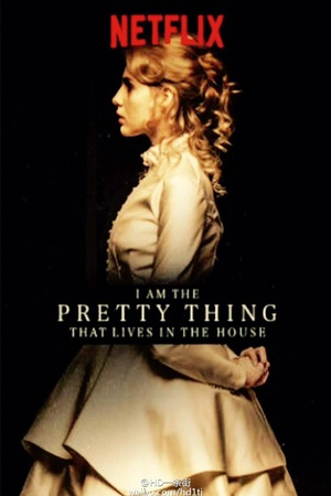 屋中美人 I Am the Pretty Thing That Lives in the House