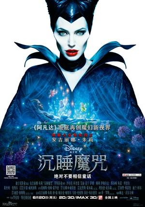 沉睡魔咒 Maleficent