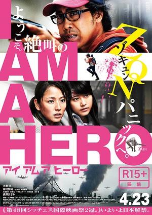 请叫我英雄 アイアムアヒーロー