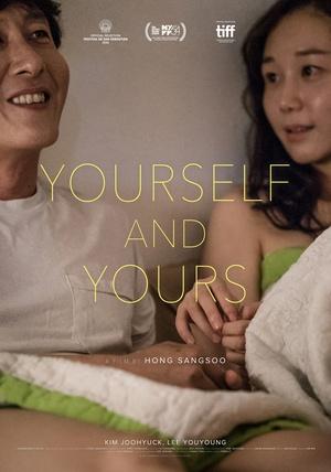 你自己与你所有 당신 자신과 당신의 것
