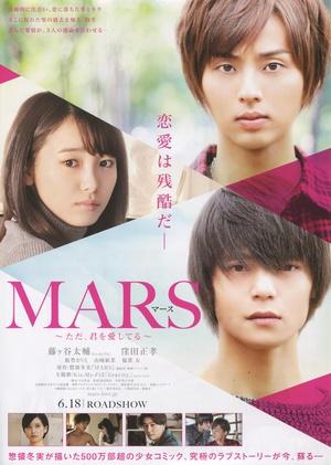 战神:只是爱着你 电影版 映画 MARS~ただ、君を愛してる~