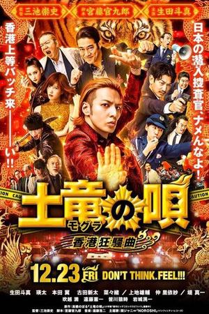 鼹鼠之歌2:香港狂骚曲 土竜の唄 香港狂騒曲