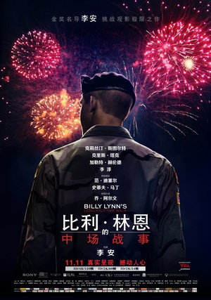 比利·林恩的中场战事 Billy Lynn's Long Halftime Walk