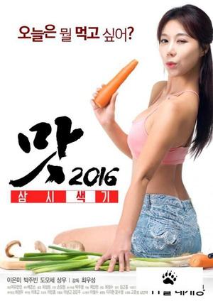 美味人妻2016 맛 2016 삼시색기