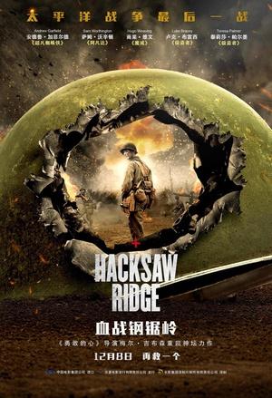 血战钢锯岭 Hacksaw Ridge