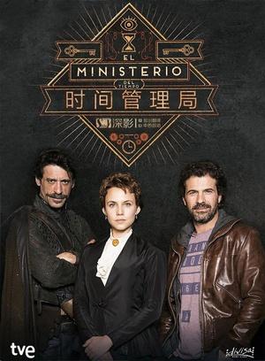 时间管理局 第一季 El ministerio del tiempo Season 1