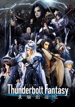 Thunderbolt Fantasy 东离剑游纪 Thunderbolt Fantasy 東離劍遊紀(トウリケンユウキ)