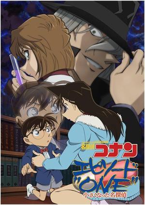 """名侦探柯南:章节ONE 变小的名侦探 名探偵コナン エピソード""""ONE"""" 小さくなった名探偵"""