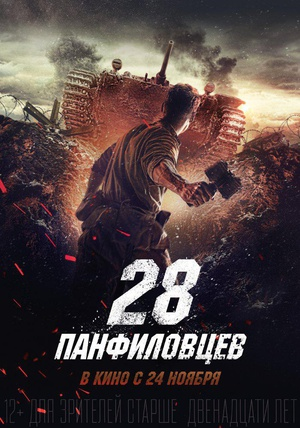 潘菲洛夫28勇士 Двадцать восемь панфиловцев