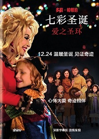 多莉·巴顿的七彩圣诞: 爱之圣环 Dolly Parton's Christmas of Many Colors: Circle of Love