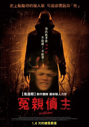 送葬人 The Bye Bye Man