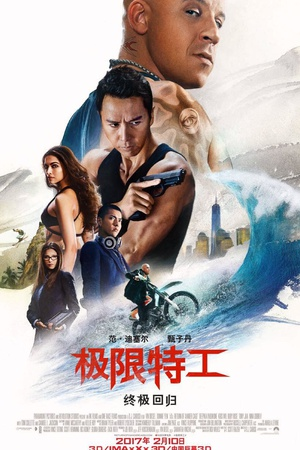 极限特工:终极回归 xXx: The Return of Xander Cage