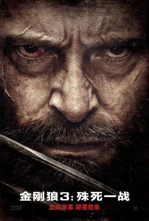 金刚狼3:殊死一战 Logan