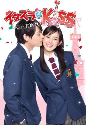 一吻定情 イタズラなKiss~Love in TOKYO