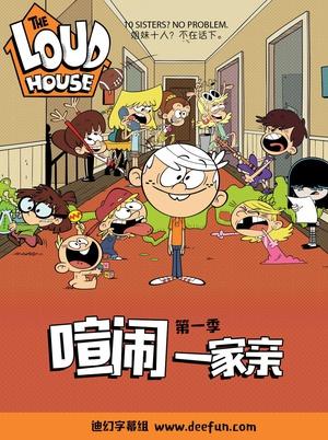 喧闹一家亲 第一季 The Loud House Season 1