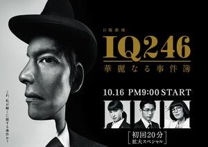 IQ246:华丽事件簿 IQ246~華麗なる事件簿~