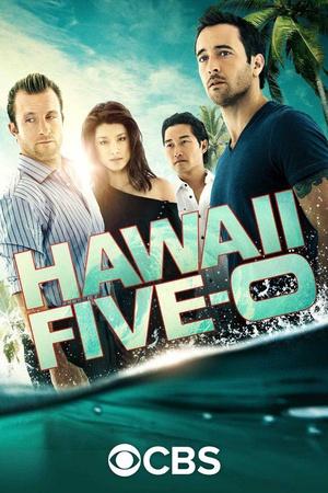 夏威夷特勤组第七季