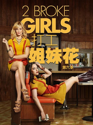 破产姐妹 第六季 2 Broke Girls Season 6