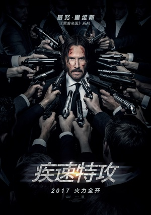疾速特攻 John Wick: Chapter Two