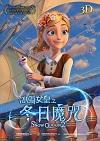 冰雪女皇之冬日魔咒 Снежная королева 2: Перезаморозка