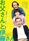 父亲与伊藤先生 お父さんと伊藤さん