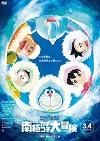 哆啦A梦:大雄的南极冰冰凉大冒险 ドラえもん のび太の南極カチコチ大冒険
