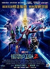 银河护卫队2 Guardians of the Galaxy Vol. 2