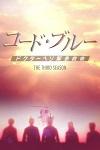 紧急救命3 コード・ブルー~ドクターヘリ緊急救命 3rd season