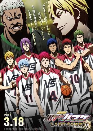 剧场版 黑子的篮球 LAST GAME 劇場版 黒子のバスケ LAST GAME
