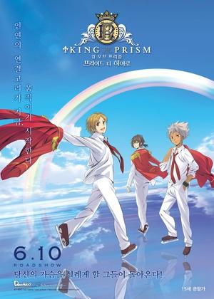 星光美男电影 KING OF PRISM PRIDE the HERO