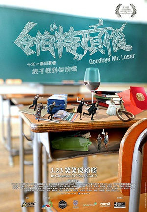 令伯特烦恼 Goodbye Mr. Loser