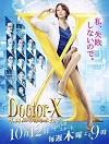 X医生:外科医生大门未知子 第5季 ドクターX 外科医・大門未知子 第5季