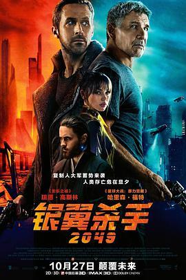 银翼杀手2049 Blade Runner 2049