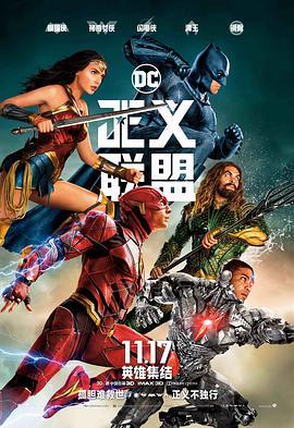 正义联盟 Justice League