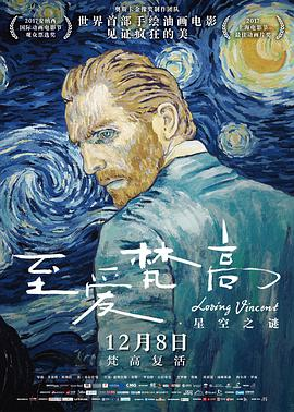 至爱梵高·星空之谜 Loving Vincent