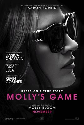 茉莉牌局 Mollys Game