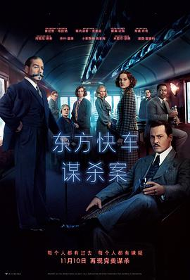 东方快车谋杀案 Murder on the Orient Express