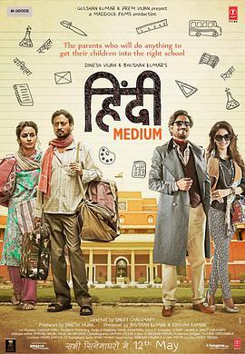 起跑线 Hindi Medium