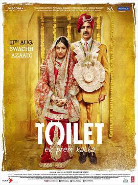 厕所:一个爱的故事 Toilet - Ek Prem Katha