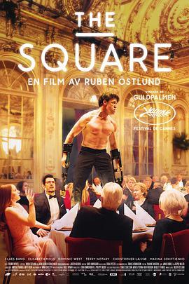 广场 The Square